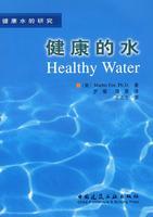 《健康的水:健康水的研究》