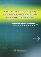 注册土木工程师(水利水电工程)执业资格专业考试必备技术标准汇编(中册)专业案例…
