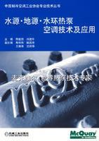 《水源·地源·水环热泵空调技术及应用〉
