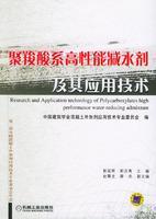 《聚羧酸系高性能减水剂及其应用技术》