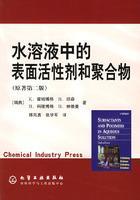 《水溶液中的表面活性剂和聚合物(原著第2版)》