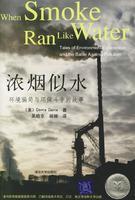 《浓烟似水:环境骗局与环保斗争的故事》
