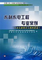 《水利水电工程专业案例(水工结构与工程地质篇)》