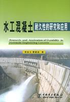 《水工混凝土耐久性的研究和应用》