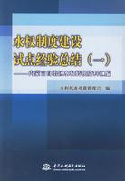 《水权制度建设试点经验总结(一):内蒙古自治区水权转换资料汇编》