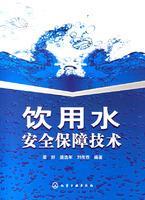 《饮用水安全保障技术》