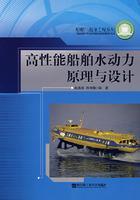《高性能船舶水动力原理与设计》