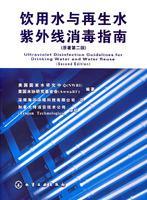 《饮用水与再生水紫外线消毒指南》