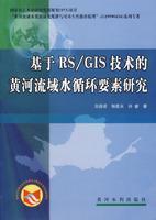 《基于RS/GIS技术的黄河流域水循环要素研究》