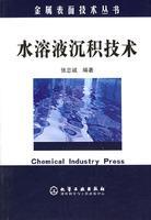 《水溶液沉积技术——金属表面技术丛书》