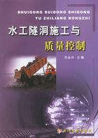 《水工隧洞施工与质量控制》