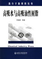 《高吸水与高吸油性树脂——高分子新材料丛书》