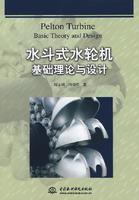 《水斗式水轮机基础理论与设计》