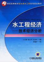 《水工程经济——技术经济分析》