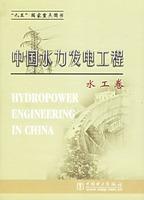 """《中国水力发电工程水工卷》(""""九五""""国家重点图书)"""