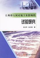 《长期排污河对地下水影响的试验研究》