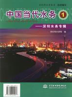 《中国当代水务(1)》