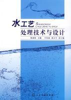《水工艺处理技术与设计》