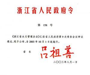 《浙江省水文管理办法》自10月1日起正式颁布施行